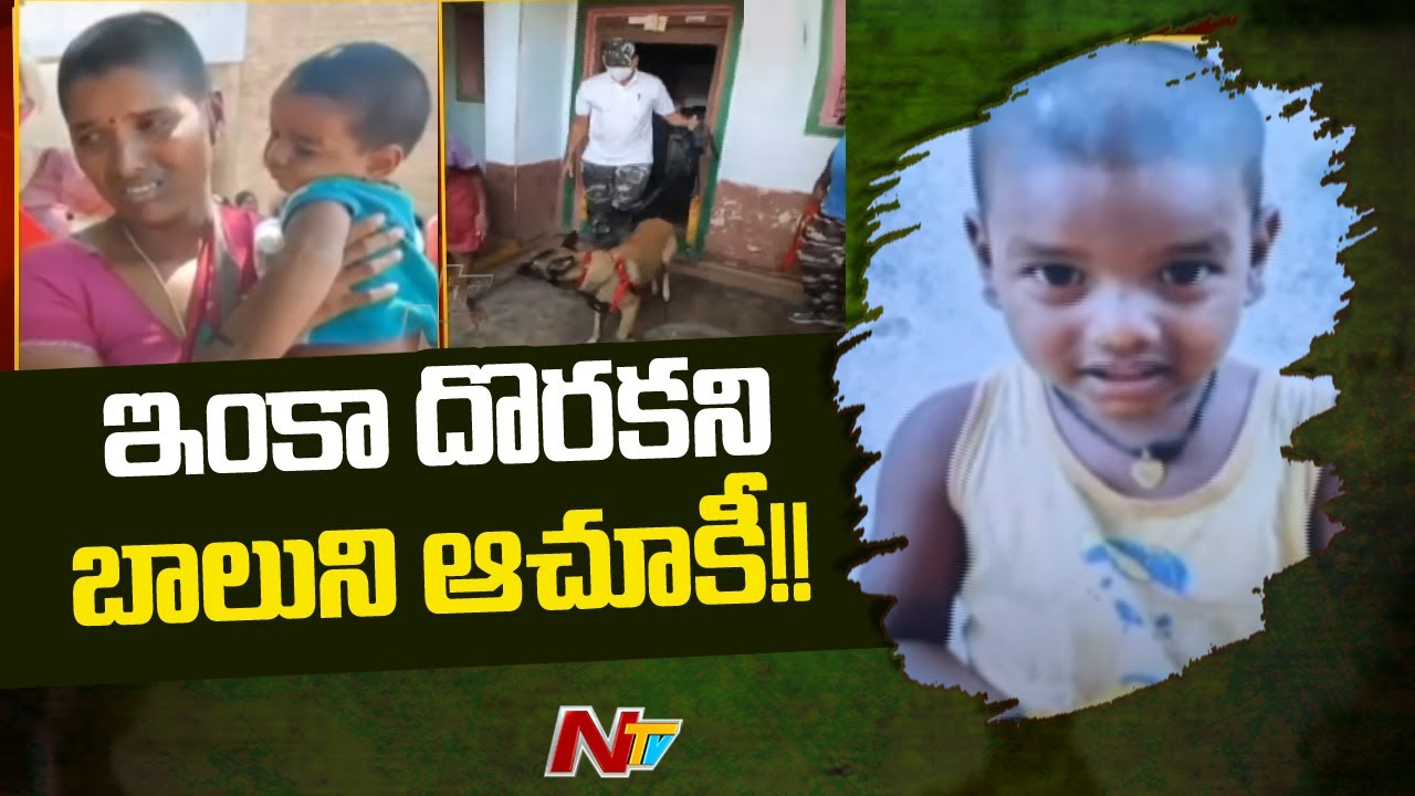 Nellore Missing 3 Year Old Boy Yet To Be Traced | NTV