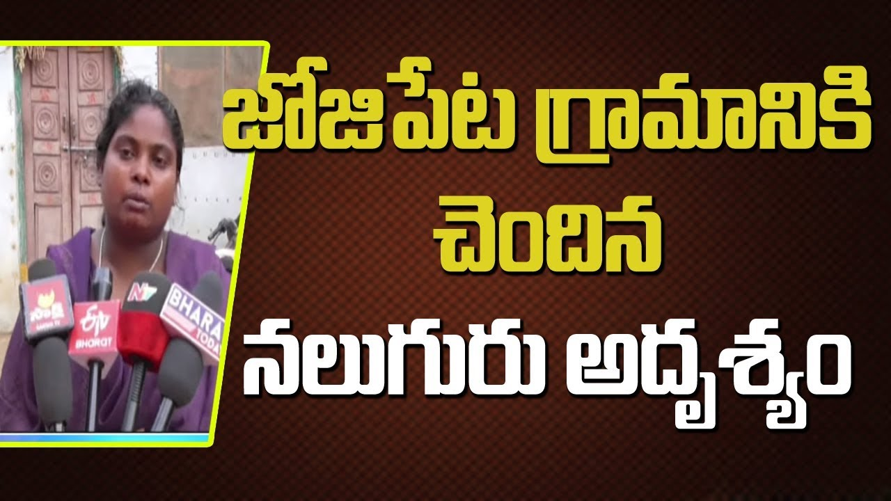 Woman Files Complaint About Missing Family Members & Children ll Nizamabad