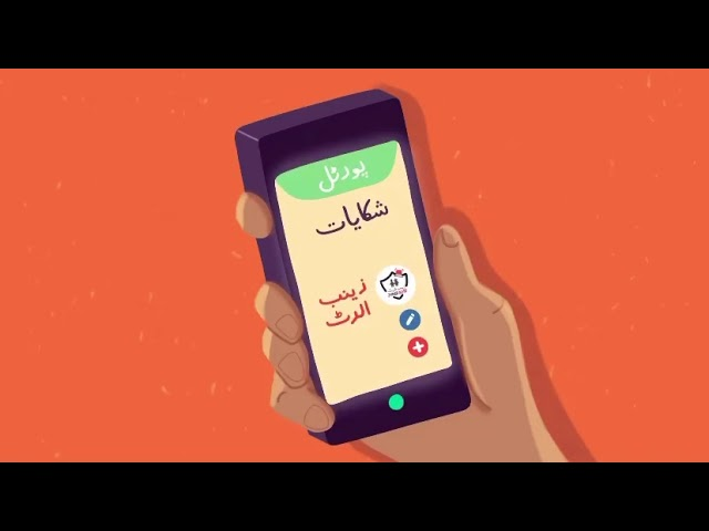 How to use Zainab Alert App for missing/Abducted Children