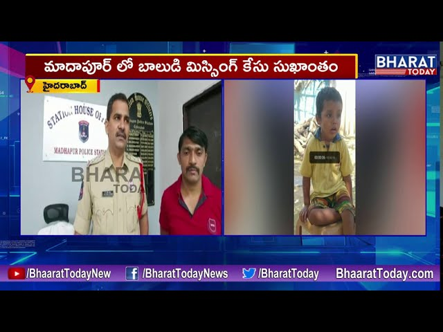 Madhapur Police Cracked 4-Years Child Missing Mystery Case || Bharat Today