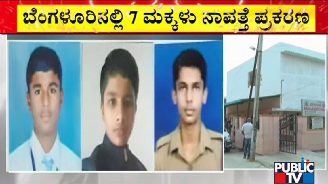 7 Children Go Missing In Bengaluru, Search Operation Going On At Various Locations